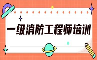 重庆学天一级消防工程师培训课程