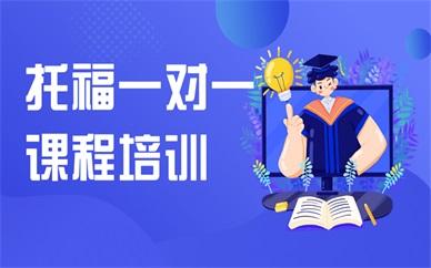 重庆托福一对一培训课程