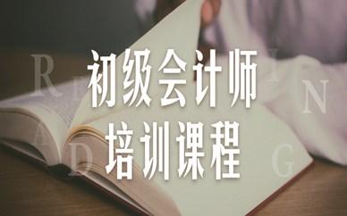 珠海好睿初级会计师培训班