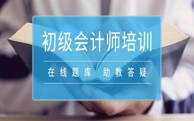 珠海金湾区好睿初级会计师培训班