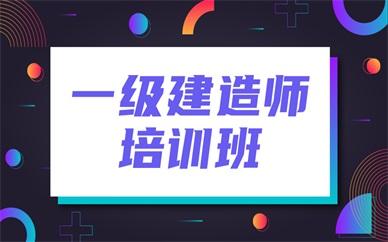 武汉东湖学天一级建造师课程培训