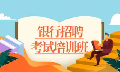 太原银行招聘考试