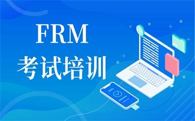 深圳怎么选适合自己的FRM培训班?