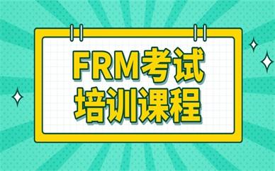 重庆沙坪坝考FRM证书去哪培训