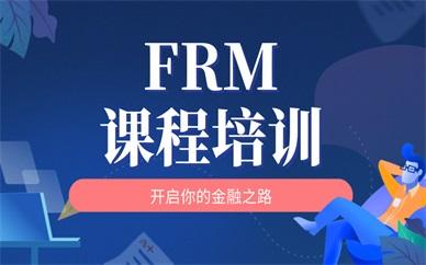 太原FRM培训班费用是多少?
