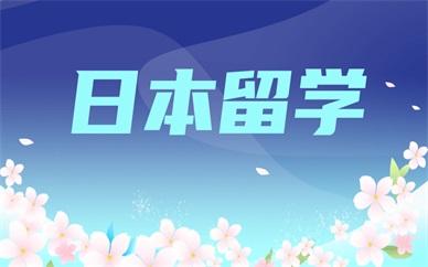 宜昌新东方前途出国日本留学申请规划
