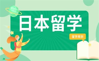 合肥新东方前途出国日本留学申请规划