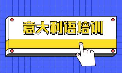 杭州欧风意大利语培训班