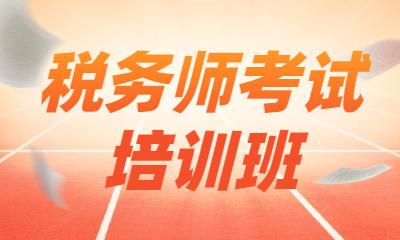 重庆高顿税务师考试培训