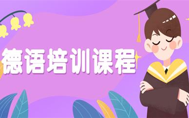 杭州德语口语培训班
