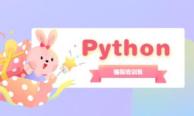 厦门思明区美力程Python少儿编程班