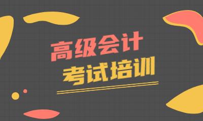 广州高级会计师考试班