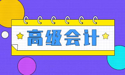 重庆高级会计师考试班