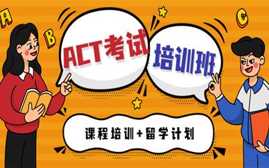 郑州环球教育ACT考试培训班