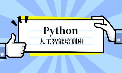 厦门火星时代python培训班