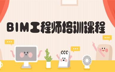 天津南开学天BIM工程师培训课程