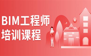 上海虹口学天BIM工程师培训课程