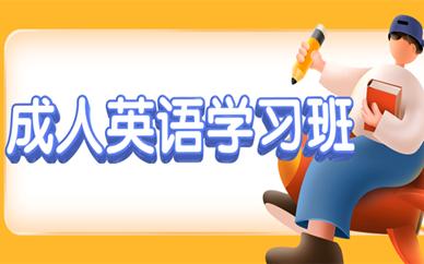 南京鼓楼成人英语培训班如何收费?