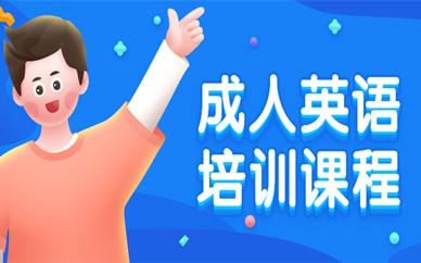 北京通州成人英语培训班价格多少?