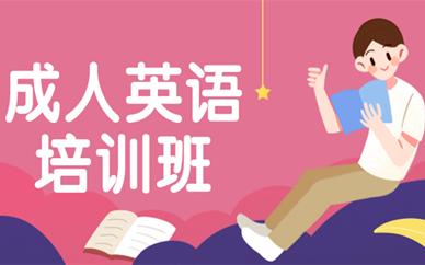 北京石景山成人英语培训收费多少?