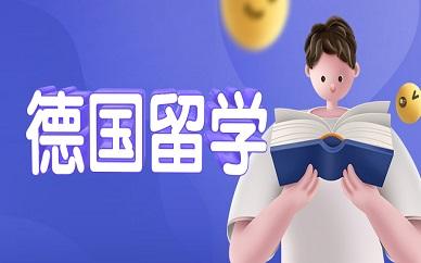 上海徐汇新东方前途出国德国留学