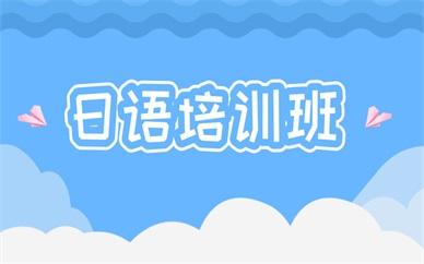 杭州下城欧风日语培训课程