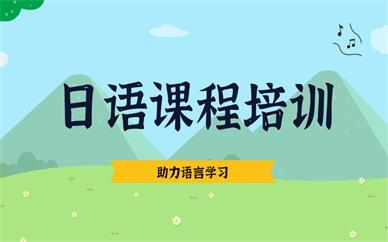 上海徐汇欧风日语培训课程