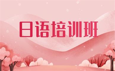上海黄浦日语学习班