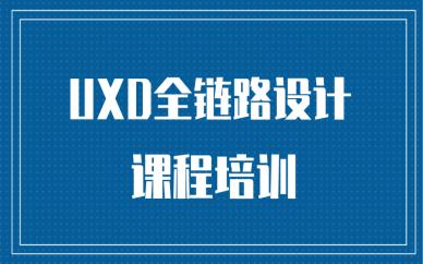 衡阳雁峰UXD全链路设计培训课程