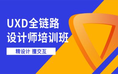 济南天琥UXD全链路设计师培训班