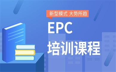 通辽EPC工程项目经理培训班收费多少?