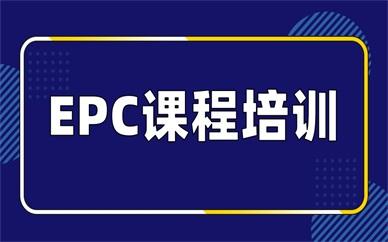 钦州哪家EPC项目经理培训班比较好?