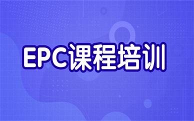 朝阳EPC项目经理培训班费用标准