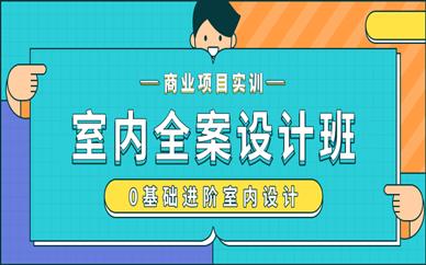 郑州中原室内设计3D培训机构选哪家?