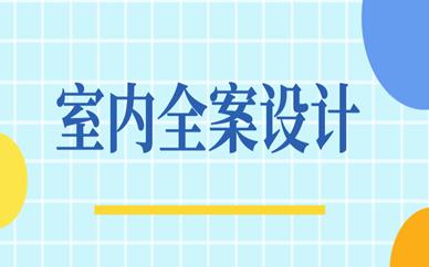 天津和平有哪些室内设计培训机构