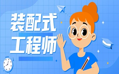 上海学天装配式工程师培训课程
