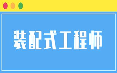 重庆学天装配式工程师培训班