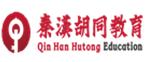 深圳福田区侨香秦汉胡同教育logo