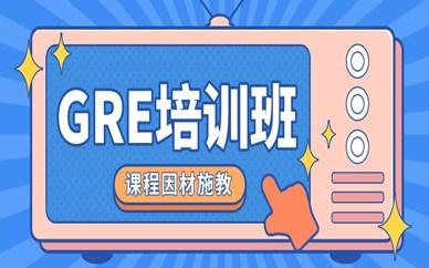 济南市中gre考试辅导班收费贵不贵?