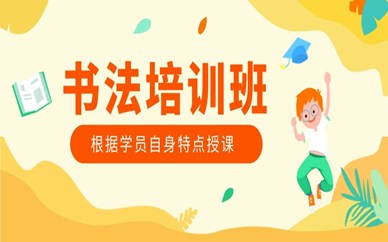 上海闵行区金汇秦汉胡同书法培训