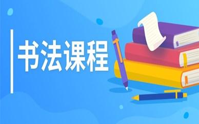上海宝山区书法培训课程