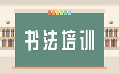 上海嘉定区秦汉胡同书法培训