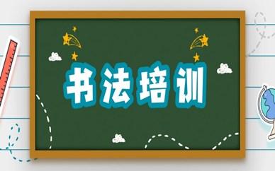 上海青浦区书法培训班