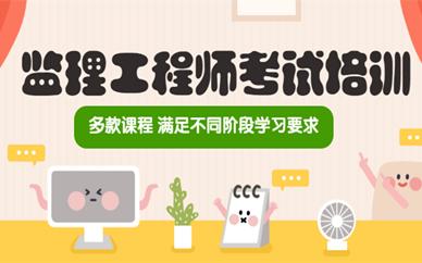 天津南开学天监理工程师考试培训