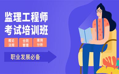 天津河东学天监理工程师培训班