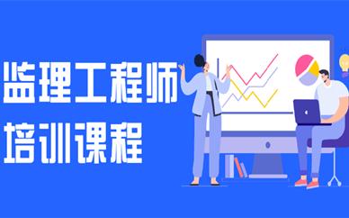上海虹口学天监理工程师考试培训