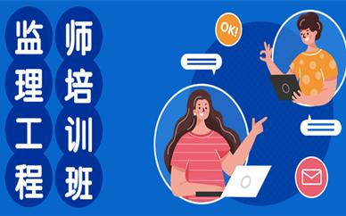 重庆江北学天监理工程师培训班