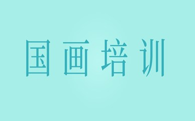 上海浦东新区大拇指少儿国画培训