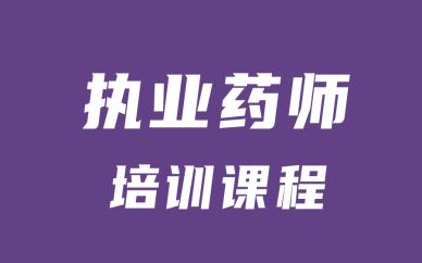 贵阳报执业西药师培训班的费用