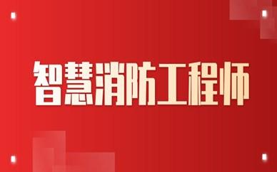 广州学天智慧消防工程师培训课程